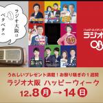 ラジオ大阪 ハッピーウィーク