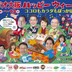 ラジオ大阪 ハッピーウィークポスター