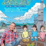 ラジオ大阪番組ポスター