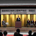 国営明石海峡公園神戸地区 開園式