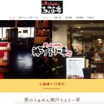 神戸ちぇりー亭ホームページ