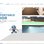 株式会社フロアテックホームページ