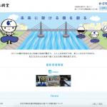 有限会社岡本興業ホームページ